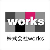 株式会社works(ワークス)